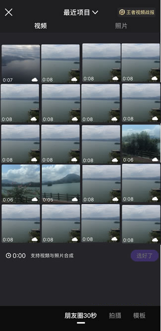 实现在微信朋友圈分享超过15秒视频方法