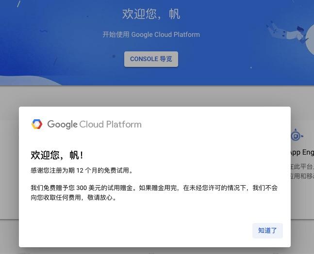 永久免费使用谷歌云,Google Cloud到期后继续使用的方法!
