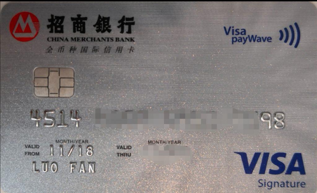招行VISA信用卡