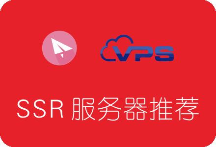 推荐适合搭建SSR的国外VPS服务器