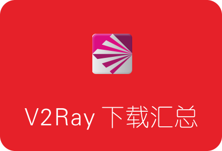 V2Ray一键安装脚本 带图形化界面控制面板