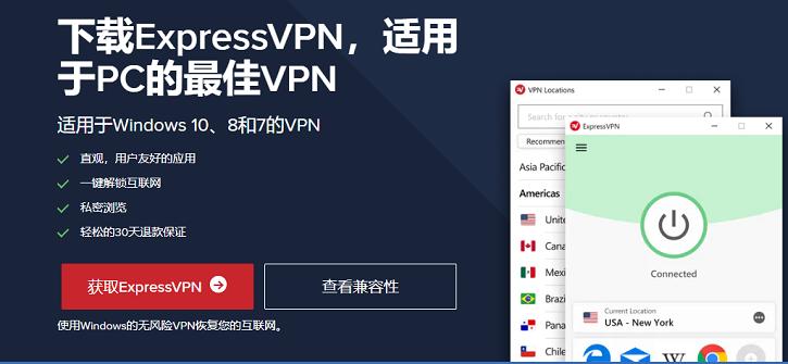 VPN推荐 2020最稳定最好用的3款VPN!