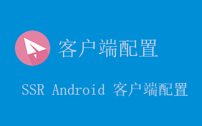 SSR安卓客户端apk下载