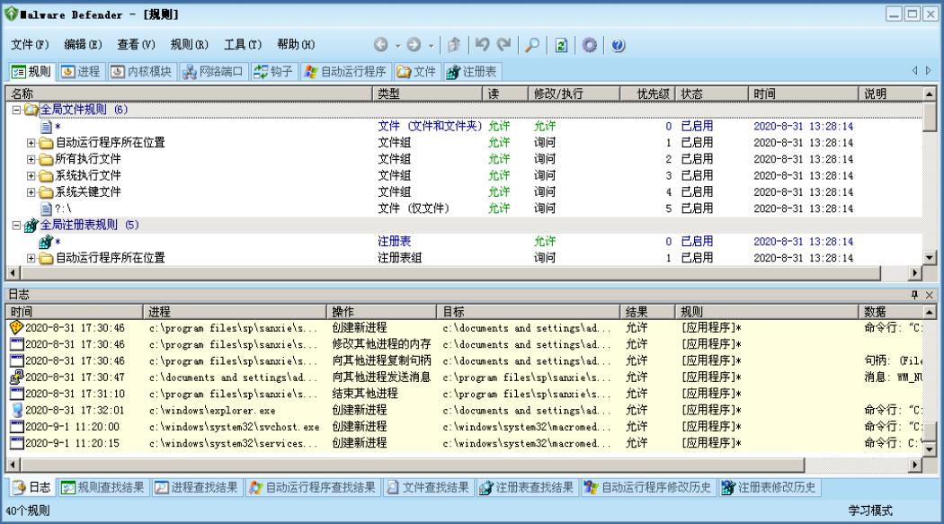 Malware Defender 后门检测工具