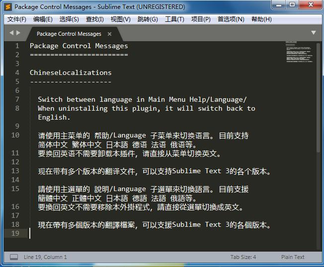 sublime text3设置文语言为中文,解决sublime text没有中文的选项