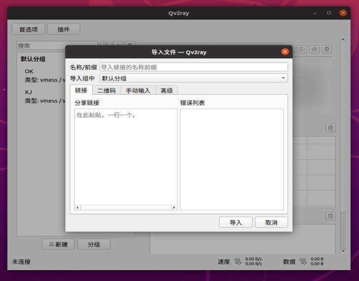 Ubuntu安装V2ray教程