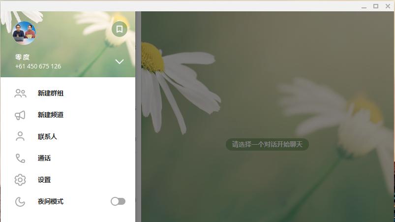 一键将Telegram 改成中文版(iOS/Android/电脑版适用)