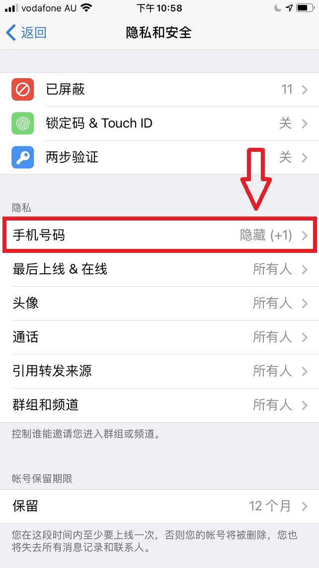 Telegram/电报账号的安全设置!