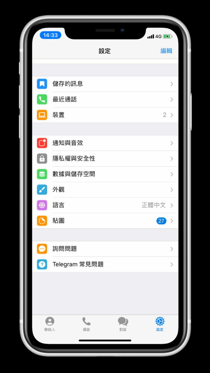 教你一键将 Telegram 改成中文版 (iPhone/Android都适用)