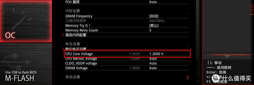 小白超頻教程——CPU篇